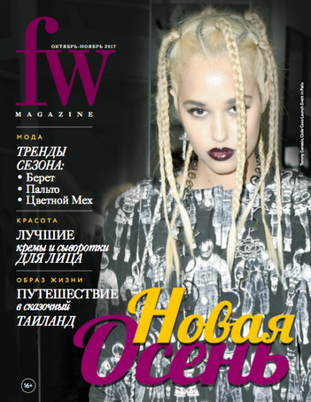 New Autumn Issue